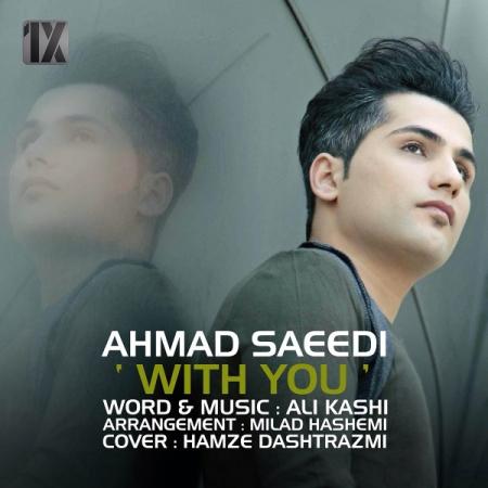 احمد سعیدی – با تو