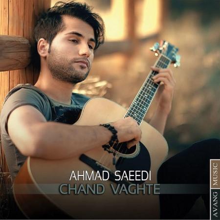 احمد سعیدی – چند وقته
