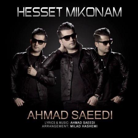 احمد سعیدی – حست میکنم