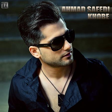 احمد سعیدی – خوبه