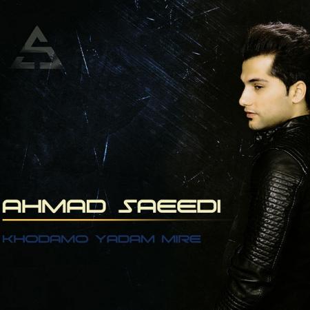 احمد سعیدی – خودم و یادم میره