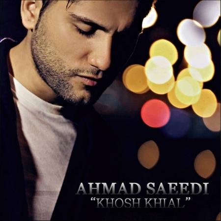 احمد سعیدی – خوش خیال