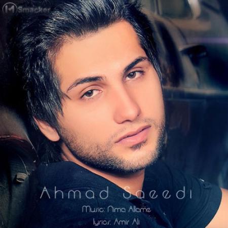 احمد سعیدی – مراقب تو بودم