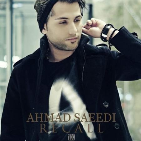 احمد سعیدی – به یاد بیاورید