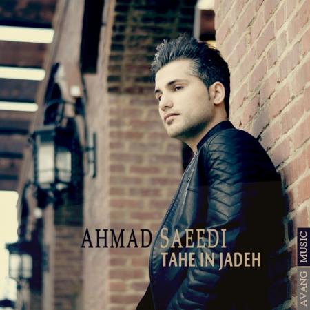 احمد سعیدی – ته این جاده
