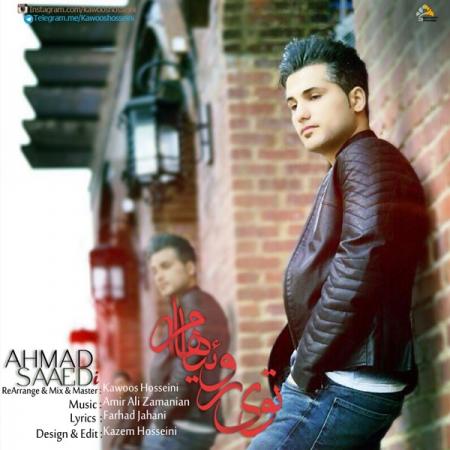 احمد سعیدی – توی رویاهام