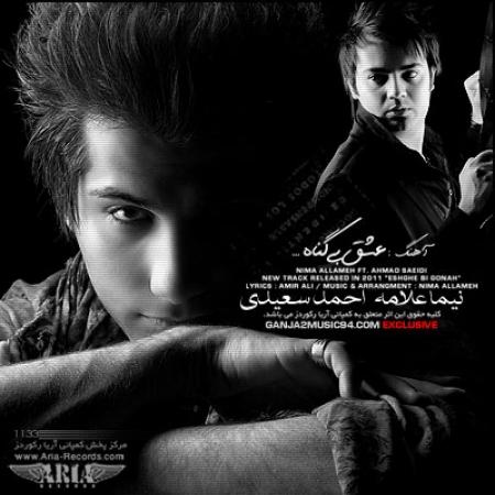 احمد سعيدی و نيما علامه – عشق بی گناه