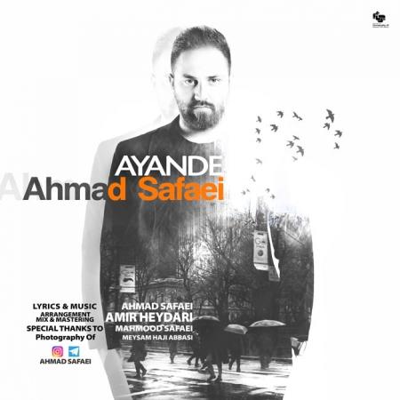 احمد صفایی – آینده
