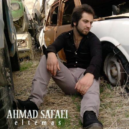احمد صفایی – التماس