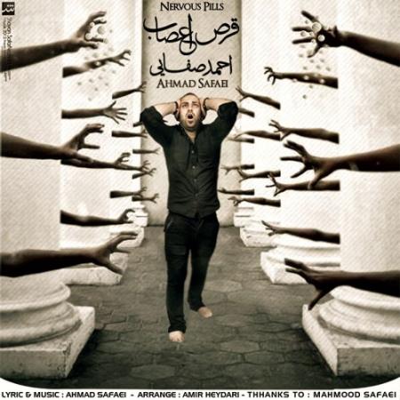 احمد صفایی – قرص اعصاب