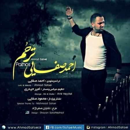 احمد صفایی – ترحم
