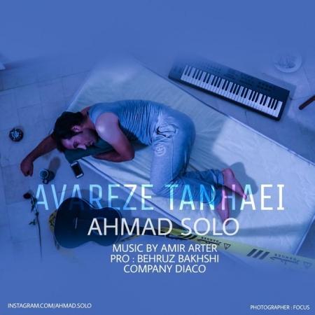 احمد سلو – عوارض تنهایی