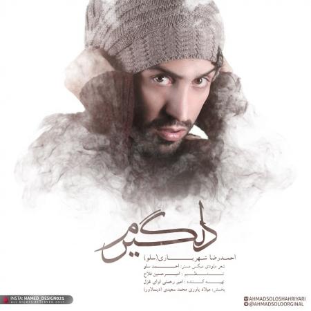 احمد سلو – دلگیرم