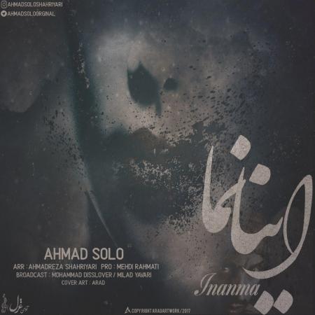 احمد سلو – اینانما