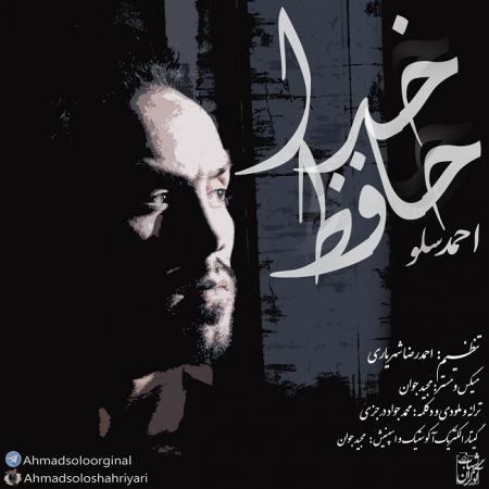 احمد سلو – خداحافظ