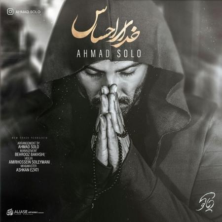 احمد سلو – خدای احساس