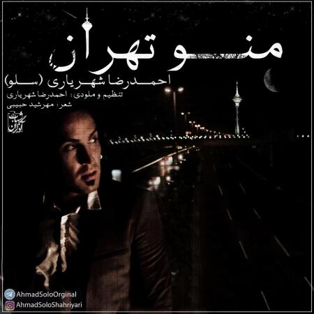 احمد سلو – منو تهران