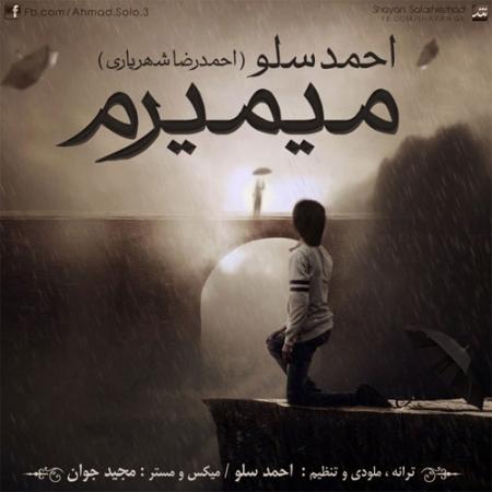 احمد سلو – میمیرم