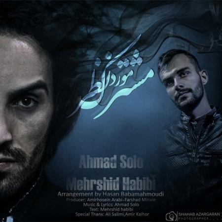 احمد سلو و مهرشید حبیبی – مشترک مورد نظر