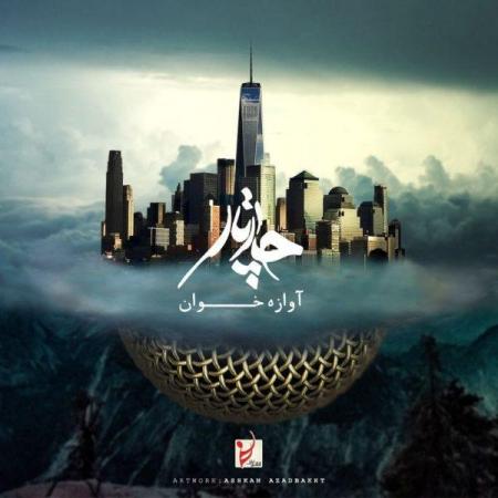 چارتار – آوازه خان