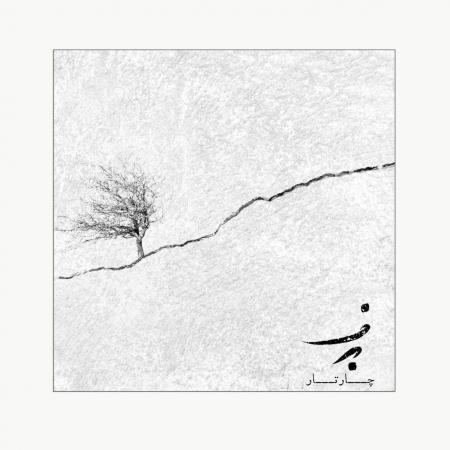 چارتار – برف