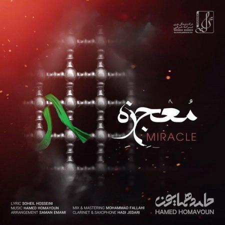حامد همایون – معجزه