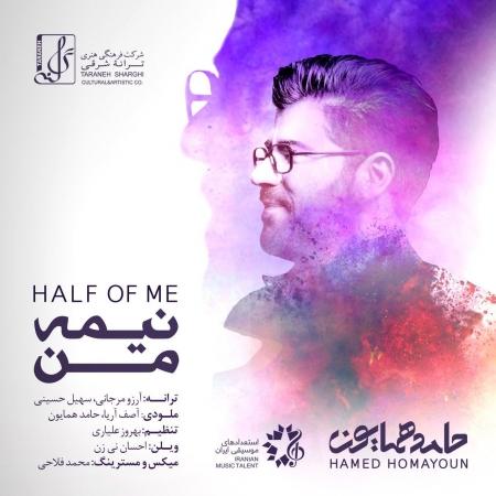 حامد همایون – نیمه ی من