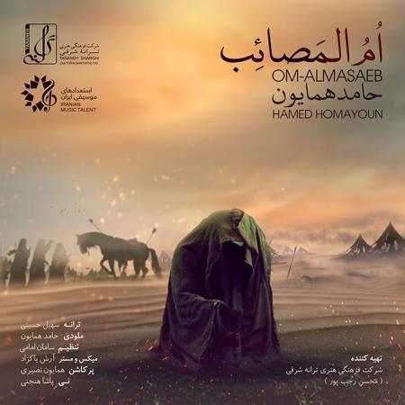 حامد همایون – ام المصائب