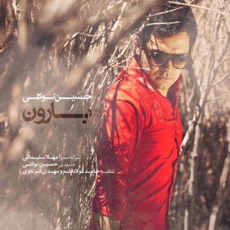 حسین توکلی – بارون