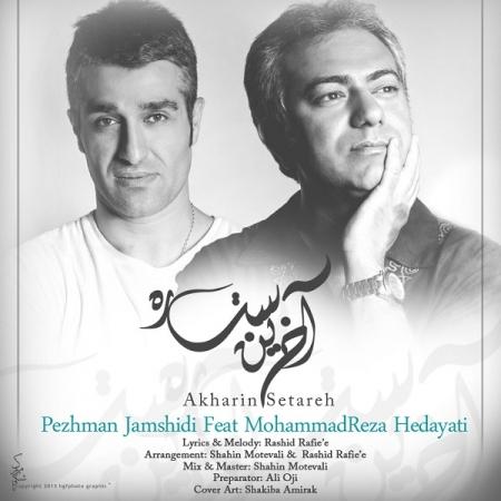 پژمان جمشیدی و محمدرضا هدایتی – آخرین ستاره