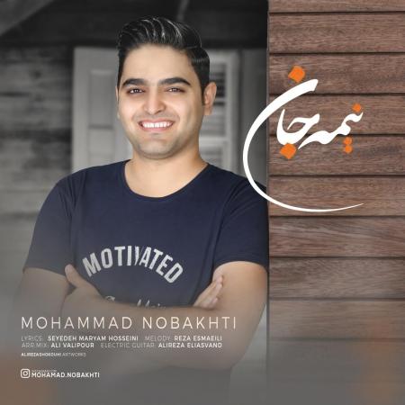 محمد نوبختی – نیمه ی جان