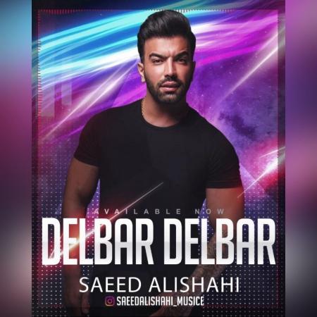 سعید علیشاهی – دلبر