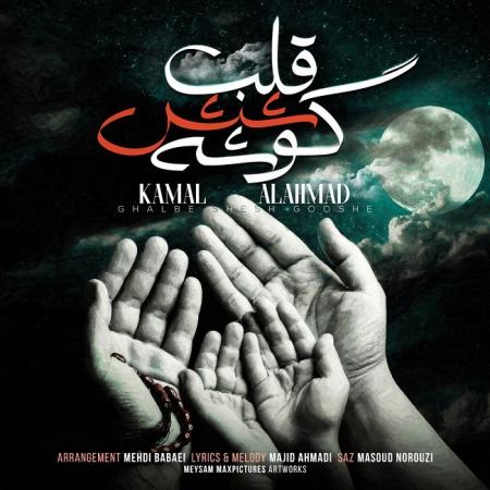کمال آل احمد – قلب شش گوشه