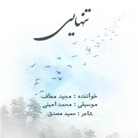 مجید معاف – تنهایی