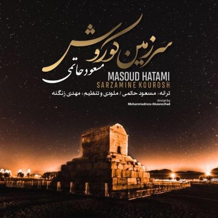 مسعود حاتمی – سرزمین کوروش