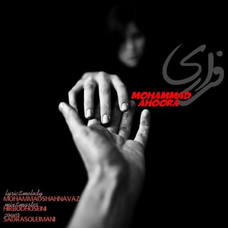 محمد اهورا – فراری