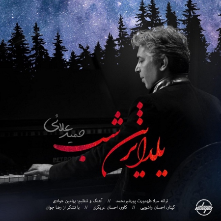 حمید علائی – یلدا ترین شب