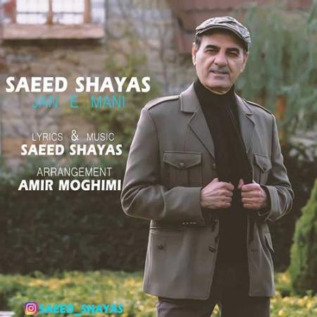 سعید شایاس – جان منی